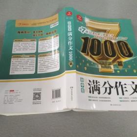 开心作文 初中生满分作文1000篇 第7版 王者归来 荣耀上市