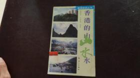 香港的山山水水