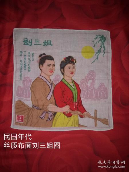 民国年代《丝质布面刘三姐图》