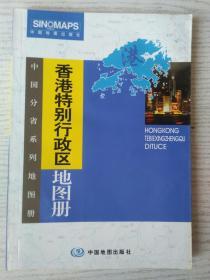 香港特别行政区地图册(中国分省系列地图册) 彩皮