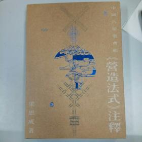 《营造法式》注释 梁思成 三联书店