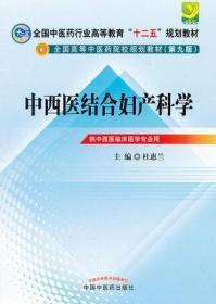 中西医结合妇产科学 第九版 杜惠兰 9787513209953 中国中医