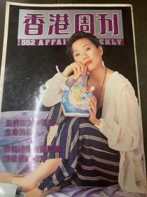 香港周刊(552期,1981年)