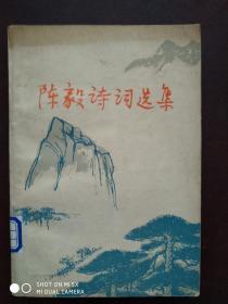 陈毅诗词选集 (77年一版一印)