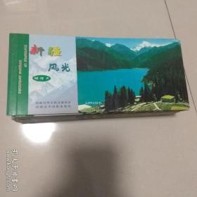 新疆风光明信片