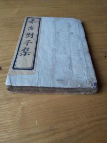 《泰古对联》,典礼、喜庆、各行各业对联大全,清早期手写本,一套一册全。规格18、5X12、7cm