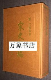 柯维骐  :  宋史新编     龙门书店  1973   大16开精装本  繁体竖版  私藏  前扉页被裁