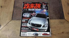 汽车族2006.1