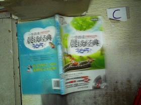 江涛英语:小学英语晨读经典365(下)(第3版)(新课标)附盘