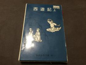 西游记 上 岩波少年文库 日文版  盒装
