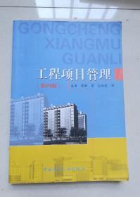 工程项目管理(第四版)