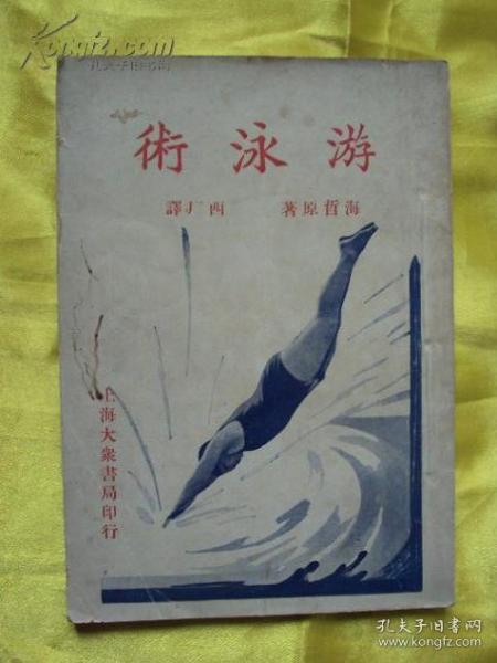 游泳术 海哲原著 西厂译 / 上海大众书局 / 1933-12 / 其他