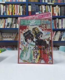 飒漫乐画(2013年第11期,总第46期)