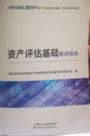 2019年资产评估师资格全国统一考试辅导系列丛书:资产评估基础精讲精练