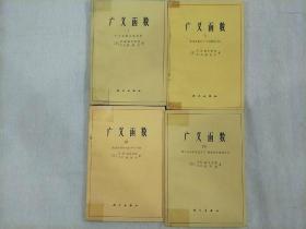 广义函数(Ⅰ、Ⅱ、Ⅲ、Ⅳ四册全)