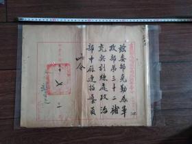 民国三十年 重庆卫戍总司令部抗战委任状委令