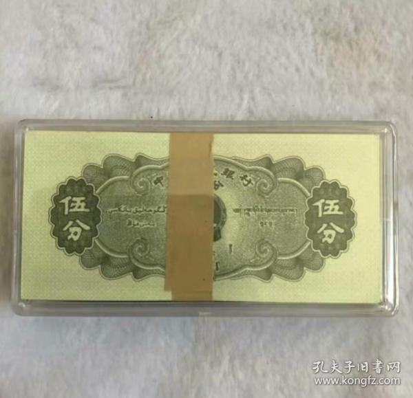 第三套人民币钱币纸币1953年5分五分伍分全新整刀100张带盒子