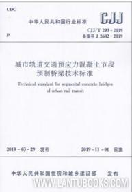 CJJ/T293-2019 城市轨道交通预应力混凝土节段预制桥梁技术标准 1511233462 中华人民共和国住房和城乡建设部 中国建筑工业出版社