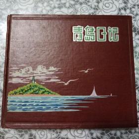 青岛日记(日记本)