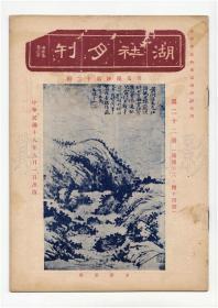 《湖社月刊》(第22、24、26、29、30册 共5册)【刊影欣赏】