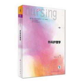 外科护理学第六版 9787117238724 码可用
