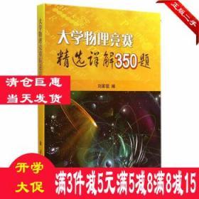 大学物理竞赛精选详解350题刘家福国防工业出版社