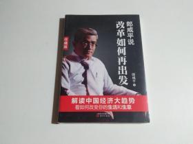 郎咸平说:改革如何再出发(珍藏版)全新未开封