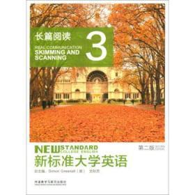 新标准大学英语第2版长篇阅读3 码未刮 外语教学与研究出版社