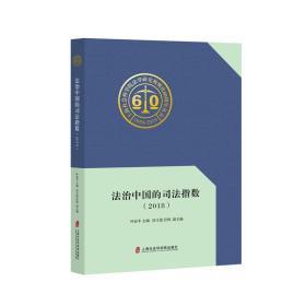 法治中国的司法指数(2018)