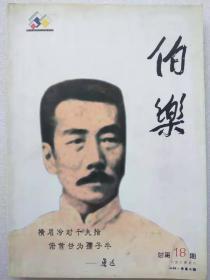 伯乐 (2001年第三期)--纪念鲁迅先生诞辰120周年特刊