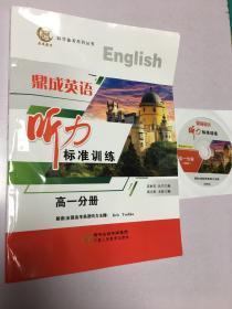鼎成英语听力标准训练高一分册