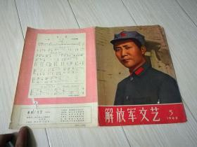 解放军文艺1968年5(封皮)