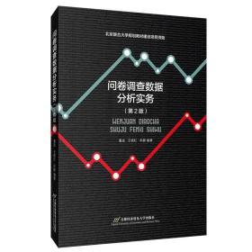 问卷调查数据分析实务(第2版)