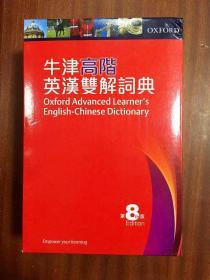 繁体字版 牛津高阶英汉双解词典(第八版) OXFORD ADVANCED LEARNERS ENGLISH-CHINESE  DICTIONARY 8th edtion