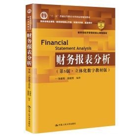 财务报表分析第五版第5版 张新民 钱爱民 中国人民大学出版社 978730027162