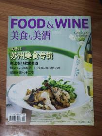 美食与美酒(2009年四月号 总第40期)沈宏非@苏州美食专辑