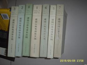建国以来毛泽东文稿(1—8册、内部发行本)8本合售 私藏未阅