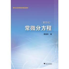 常微分方程 第4版 蔡燧林 浙江大学出版社