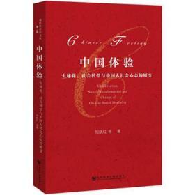 中国体验 周晓虹 社会科学文献出版社