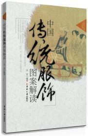 中国传统服饰图案解读 汪芳著 东华大学出版社 汪芳著 东华