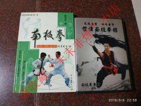 正版原版 南枝拳 黄茂烈 签赠本 中国文联出版社 2001年 8品 粤盛名拳法 配光盘