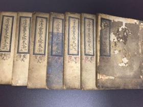 道光手抄本【上清灵寳文检】、道家内密标准范本、每本内容独立、差卷七、卷八、卷十五、