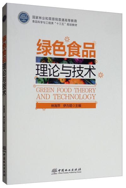 """绿色食品理论与技术/国家林业和草原局普通高等教育食品科学与工程类""""十三五""""规划教材"""