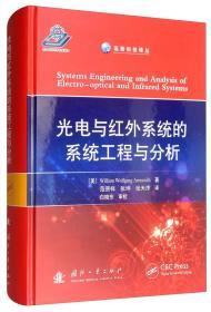 光电与红外系统的系统工程与分析
