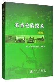 装备检验技术(第二版)