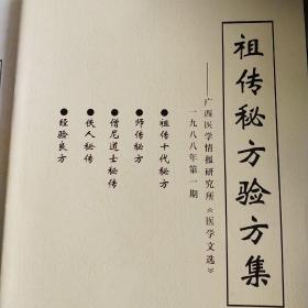 祖传秘方验方集