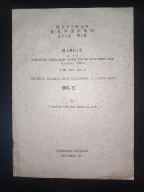 国立中央研究院气象研究所集刊(第十二卷·第三号)