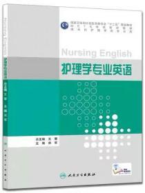 护理学专业英语(配增值)