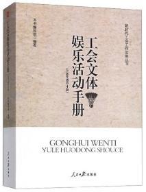 工会文体娱乐活动手册(全新升级第4版)/新时代工会工作实用丛书