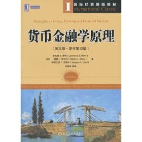 国际经典原版教材:货币金融学原理(英文版·原书第12版)